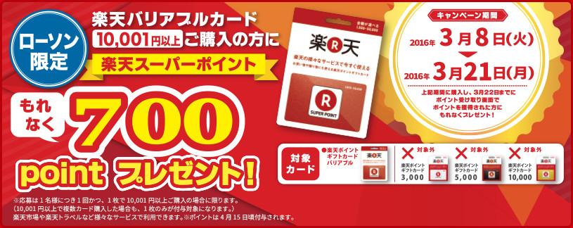 20160308_Rakuten_CP.jpg