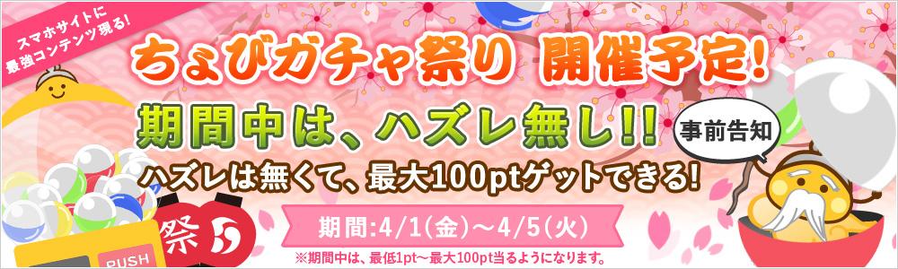 20160323150019_syusei1000_300.jpg