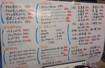 たこ焼き酒場  しん家02