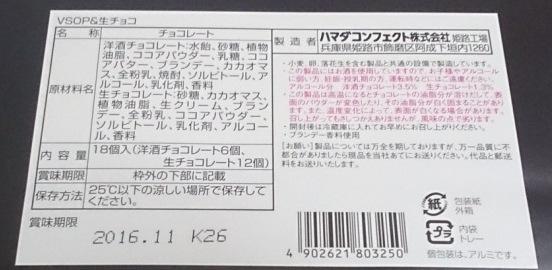 ハマダコンフェクト VSOP&生チョコ チョコレート01