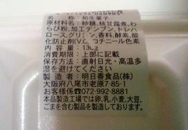 桃わらび餅01