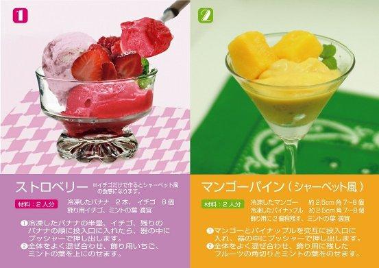 フルーツデザートメーカー02