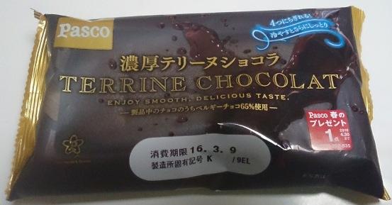 濃厚テリーヌショコラ01