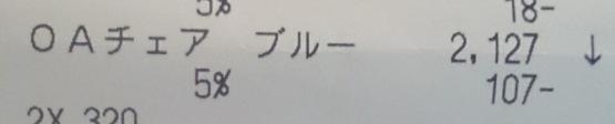 ナカバヤシ椅子01