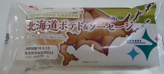 北海道ポテト&ソーセージ