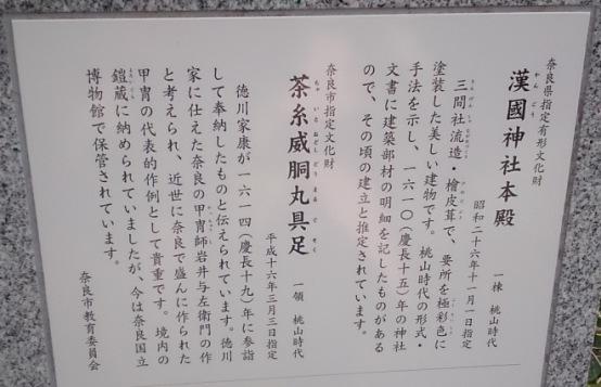 漢國神社07