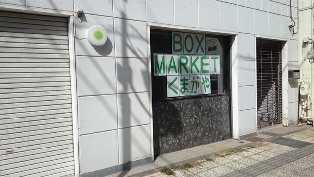 ボックスマーケットくまがや1