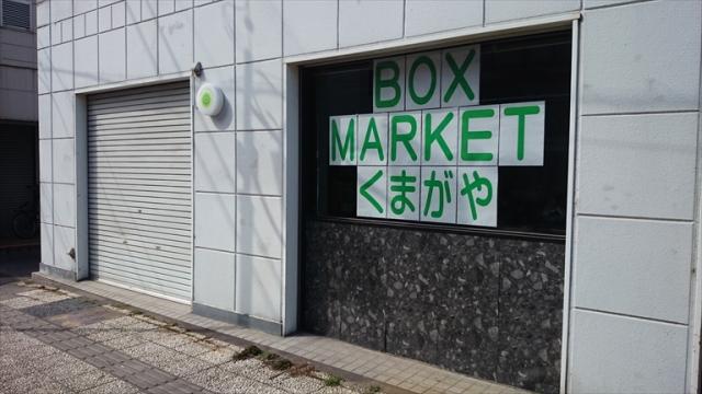 ボックスマーケットくまがや2