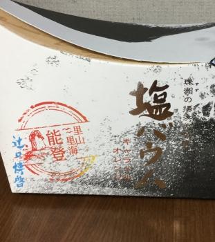 長女の金沢土産(2016・2・26)