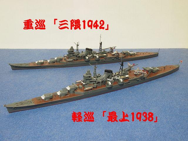 003-mogami1938_20.jpg
