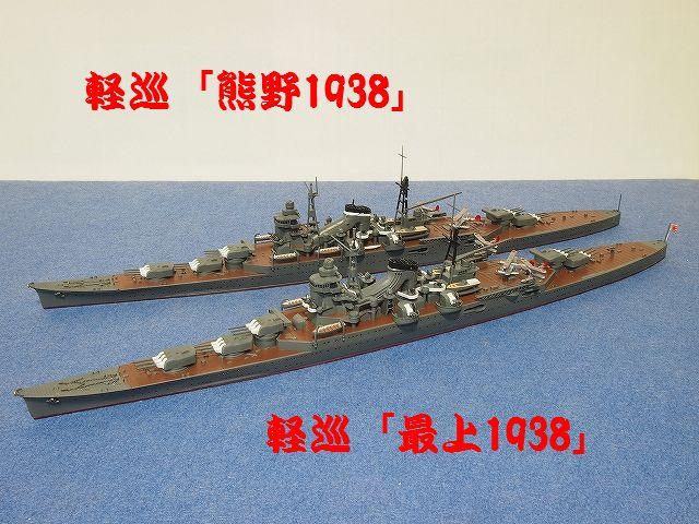 003-mogami1938_21.jpg
