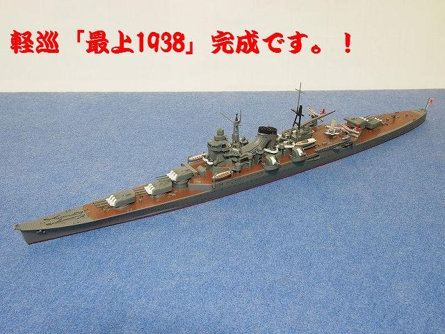 003-mogami1938_22.jpg