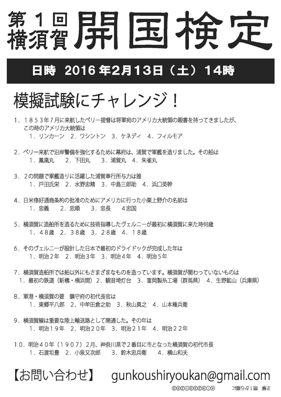 20151213開国検定チラシ_ページ_2