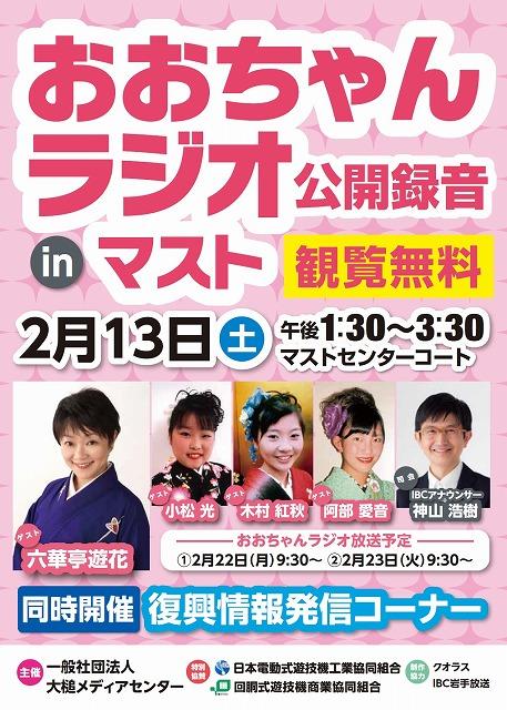 おおちゃんラジオ公開録音 in マスト 2016