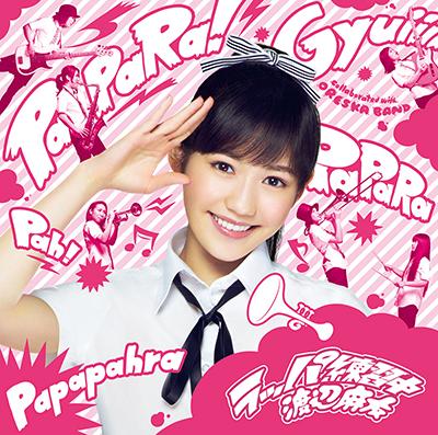 渡边麻友「ラッパ練習中」(初回生産限定盤B)(DVD付)