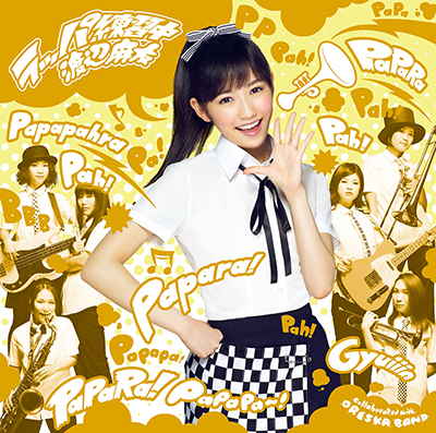 渡边麻友「ラッパ練習中」【通常盤】(CD)