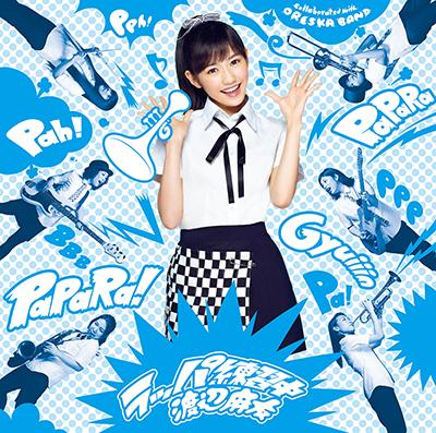 渡边麻友「ラッパ練習中」【初回生産限定盤A】(CD+DVD).