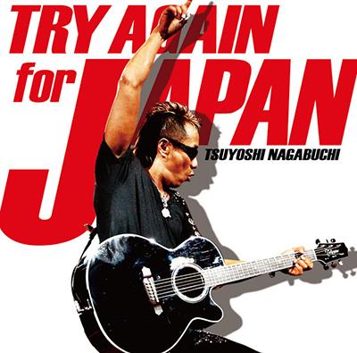 長渕剛「TRY AGAIN for JAPAN」