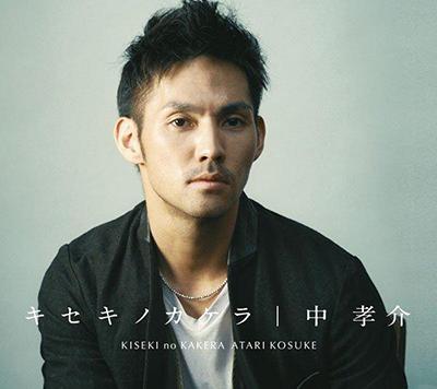 中孝介「キセキノカケラ」(初回限定盤)
