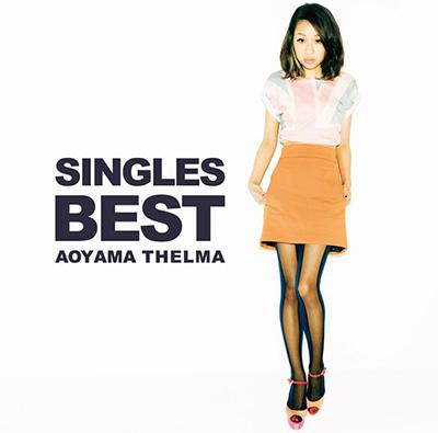 青山テルマ「SINGLES BEST」通常版