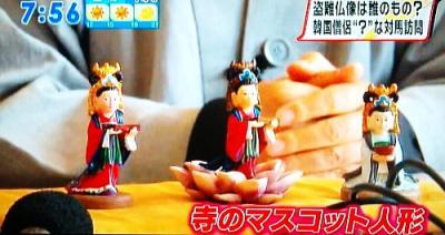 対馬の仏像の代わり 浮石寺 観音寺 マスコット人形