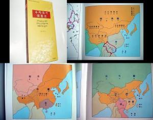 韓国 歴史教科書