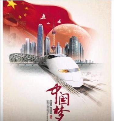 中国の夢 日本の新幹線 新聞広告