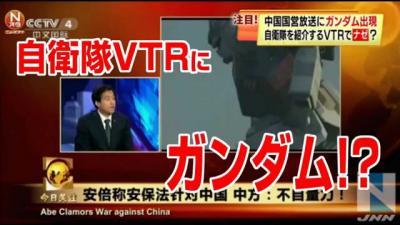 中国国営TV 自衛隊分析番組 ガンダム1