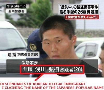 在日 朝鮮人 チョーセン人 強盗傷害犯人