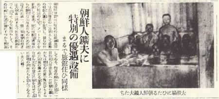 朝鮮人徴用工の待遇 新聞
