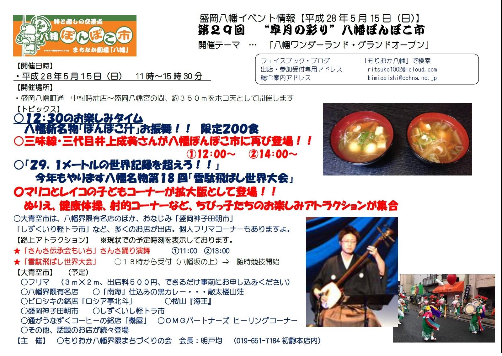 280515八幡ぽんぽこ市詳細情報