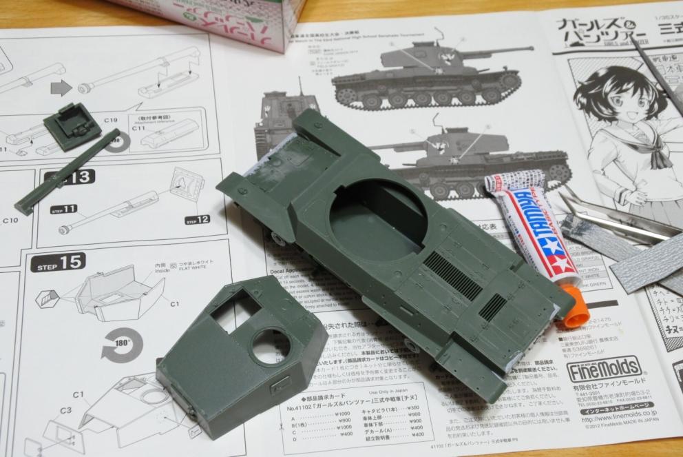 三式中戦車001