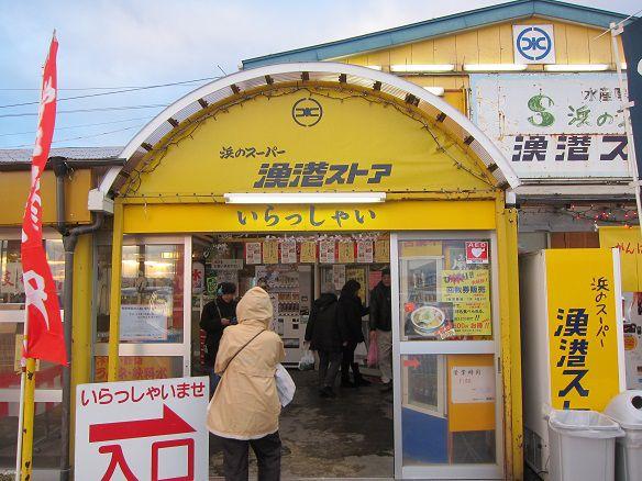 八戸漁港ストアH27
