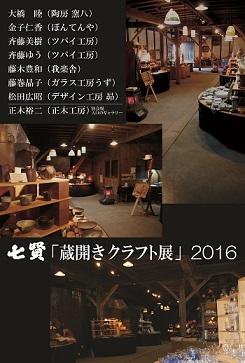 ブログ七賢蔵開きクラフト展DM2016 裏抜き