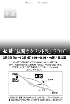 ブログ七賢蔵開きクラフト展DM2016表 モノクロ抜きのコピー