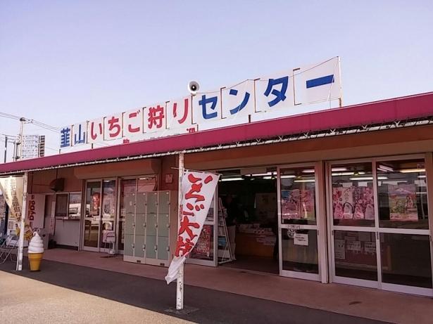 01_韮山いちご狩りセンター