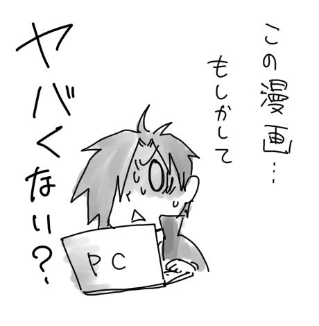 この漫画ヤバい