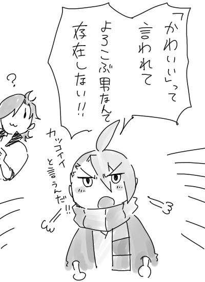 六ちゃん可愛い