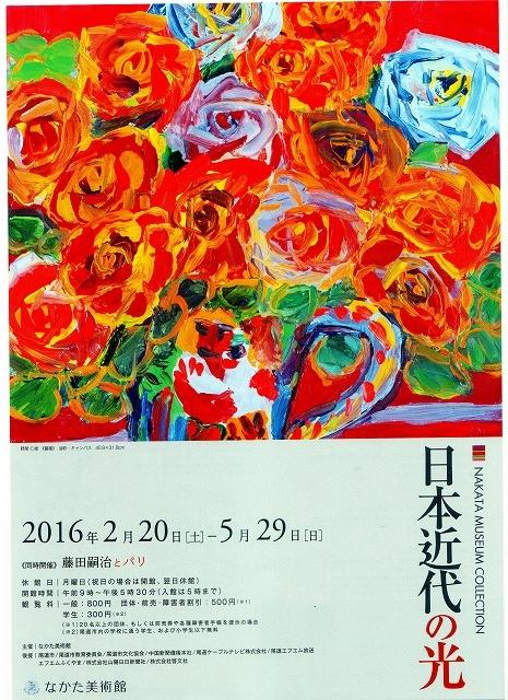中田美術館H28年3月A