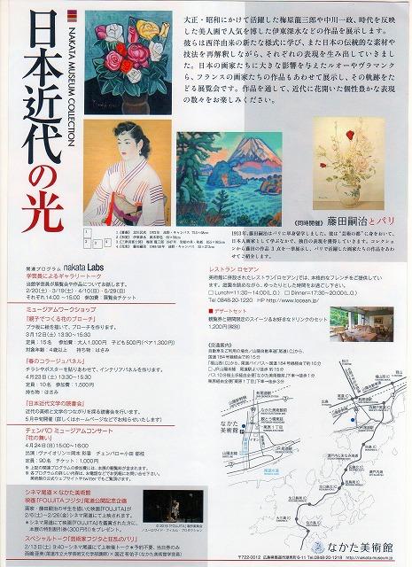 中田美術館H28年3月B