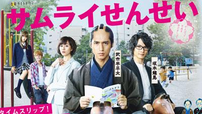 samuraisentv.jpg