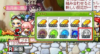 Bコイン1000個
