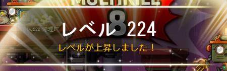 224れべ