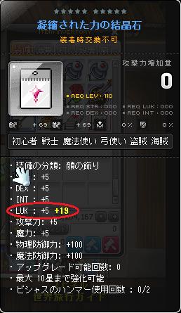 凝縮+19