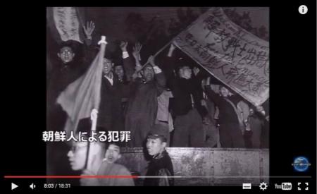 【動画】在日韓国・朝鮮人騒乱史 在日はいかに日本人に 残酷で無慈悲であったか [嫌韓ちゃんねる ~日本の未来のために~ 記事No7858