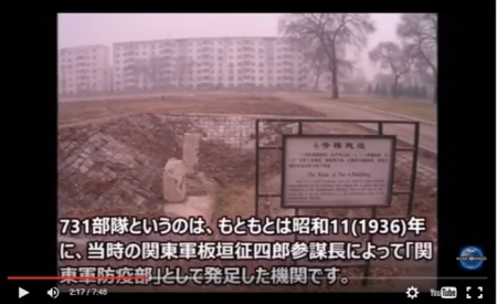 【動画】731部隊の人体実験・細菌戦の嘘が米公文書で改めて明らかに 石井四郎陸軍軍医中将は人格者 [嫌韓ちゃんねる ~日本の未来のために~ 記事No7930