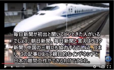 【動画】インドネシア高速鉄道 情報の流出は大嘘2 毎日新聞を信じるの? [嫌韓ちゃんねる ~日本の未来のために~ 記事No8245