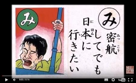 【動画】日本の不法滞在者 2016年1月版速報! [嫌韓ちゃんねる ~日本の未来のために~ 記事No8253