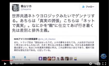 【動画】香山リカさん「トランプ氏の主張はネトウヨロジック」米大統領選挙 [嫌韓ちゃんねる ~日本の未来のために~ 記事No8284