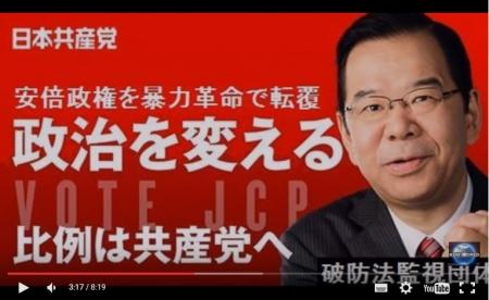 【動画】安倍内閣、ついに反日左翼『日本共産党』を名指しでテロ組織と認定 [嫌韓ちゃんねる ~日本の未来のために~ 記事No8389